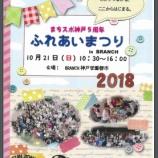 『10/21(日)まちスポ神戸5周年ふれあいまつりに参加します』の画像