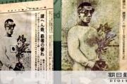 【韓国】 朝日新聞「日本はまだソン・キジョンの金メダルを自国のメダルとして集計している」