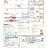 『【ファンズガーデン】9月のカレンダー』の画像