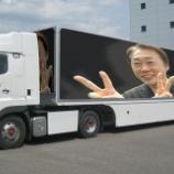 『【乃木坂46】衝撃!!今野義雄仕様 大型トラックが誕生wwwwww』の画像