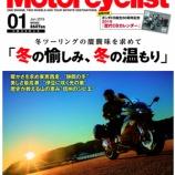 『バイク用メガネ:RIDING EYEWEAR(Ride)パート1』の画像