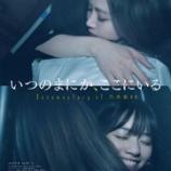 『【乃木坂46】映画に出てくる謎すぎるこの言葉wwwwww【いつのまにか、ここにいる】』の画像