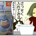 【GEX】ピュアクリスタルお皿にPON 使ってみた!【下部尿路の健康】【軟水化セラミック】