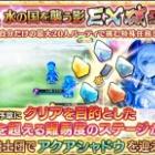 『《花騎士》 水影の騎士 序章 EX破級 について』の画像