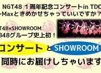 【SR】NGT48 1周年記念コンサート 会場限定生配信が決定!!