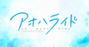 【アオハライド】提供イラスト可愛いすぎww&各話スマホ壁紙!【第10話更新】