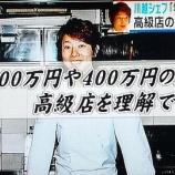 『年収400万円の一般庶民はゴールドカードに切り替えるべき?メリットとデメリットがある。』の画像