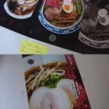 『幻の「ラーメンマップ宮城・山形・福島2」』の画像
