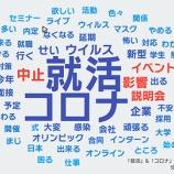 『【悲報】悪夢再び!コロナ世代の採用、9割弱予定なし→JR西日本のような社員年齢構成になる。』の画像