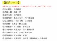 11/17 AKB48 幕張メッセ・全国握手会 参加メンバー&握手レーン発表!