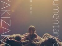 【日向坂46】欅坂46ドキュメンタリー映画決定、上映時期被りの真意とは・・・