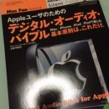『Mac Fan 2014年11月号増刊『Appleユーザのためのデジタル・オーディオ・バイブル』にSilent Piece が付いてくる』の画像