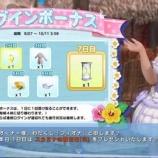 『【DOAXVV】 新女神登場!プリンセス?『フィオナ』紹介PV ログボ付き』の画像