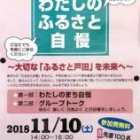 『あなたが感じる戸田の良さは何でしょう?大切な「ふるさと戸田」を未来へつなげる市民大学講座「わたしのふるさと自慢」11月10日開催。』の画像