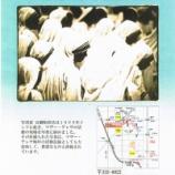『戸田中央総合健康管理センター(中村隆俊記念館)1Fロビーにて「百瀬恒彦写真展『マザー・テレサ 祈り』」開催中』の画像