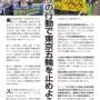 五輪開会式粉砕、7.23渋谷デモ!!