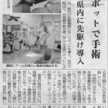 『(埼玉新聞)支援ロボットで手術 戸田中央総合病院 県内に先駆け導入』の画像