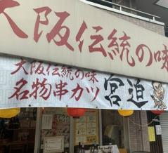 居酒屋「串カツ田中」が期間限定で「串カツ宮迫」になってる。板橋では大山・東武練馬・成増の3店舗。