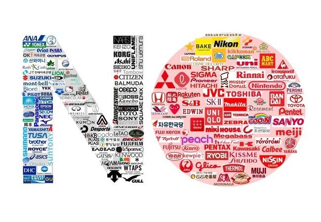 【画像】韓国による日本企業不買ポスターが完成。Nintendo SONY CAPCOM