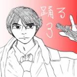 『踊る大捜査線 THE MOVIE3 ヤツらを解放せよ!』の画像
