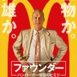 『映画『ファウンダー ハンバーガー帝国のヒミツ』予告編!』の画像