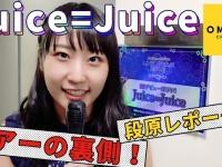 OMAKE CHANNELにJuice=Juiceオフショット映像!!!