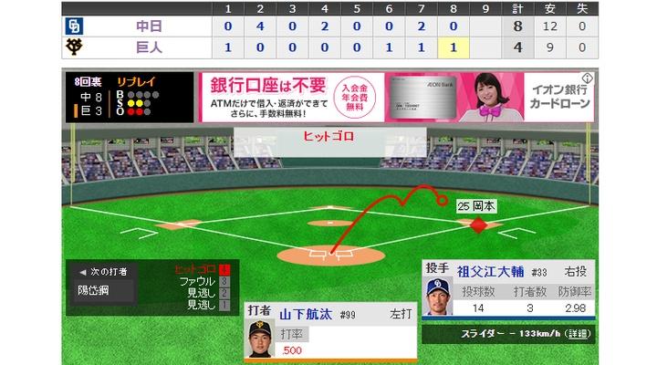 【 動画 】巨人・山下航汰、地元でプロ初ヒット!