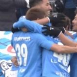 『[横浜FC] ホーム初勝利!!  FWイバの1ゴール1アシストの活躍!!  FW三浦知良が2年ぶり先発出場!』の画像