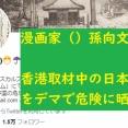 『嫌いだから……』香港に取材中の日本人男性を『中国共産党の手先』とデマを吐く漫画家・孫向文達