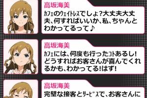 【グリマス】「期間限定★アイドルカフェ」ショートストーリーまとめ2