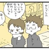 『初詣のおみくじがトラウマになったワケ(1/2)』の画像