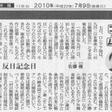 『(東京新聞)佐藤優コラム「反日記念日」』の画像