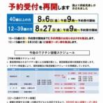 鍜治田クリニックの健康情報