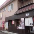函館 豪麺 富岡店 その2