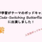 『語学学習がテーマのPodcastに出演しました【Code-Switching Butterflies】』の画像