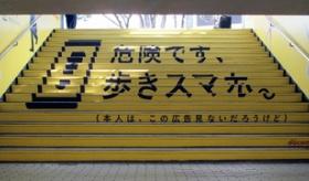 【社会のルール】   日本では 歩いてスマフォを見るのが 問題になっているのか?  駅の 階段を使った ストライプ広告を見て。    海外の反応