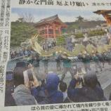 『おいでやす・静寂な京都』の画像