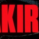 『【AKIRAの予言】ことごとく的中してしまう・・・』の画像