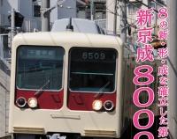 『月刊とれいん No.485 2015年5月号』の画像