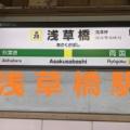 浅草橋駅 あさくさばしえき 東京都台東区