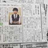 『中日新聞の「この人」にてTOYP大賞受賞を紹介されました』の画像