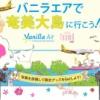 【朗報】 チーム8 × バニラ・エア株式会社、コラボキャンペーン 開催 決定!!