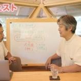 『やつはTV(Vol.5)「瀬織津姫とは?」講師:長典男先生(ダイジェスト)』の画像