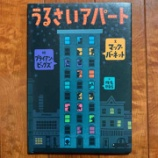 『静かすぎるアパートもそれはそれで怖いが│【絵本】178『うるさいアパート』』の画像