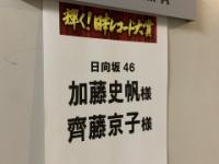 【日向坂46】『日本レコード大賞』としきょんボイトレ先生のTweetが愛に溢れている。
