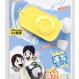 『iPhone用リモコンシャッター』の画像