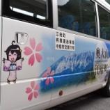 『ぶらり中国ドライブパス旅(2)えびちゃんバス』の画像
