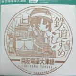 『鉄道むすめ巡り2015京旅(6)石山ともか@京阪編』の画像