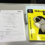 『有意義な東京出張でした(^^)』の画像