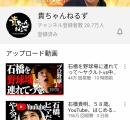 【朗報】 石橋貴明さん、YouTuberとして大成功wwwwwwwwwwwwwwwwwww